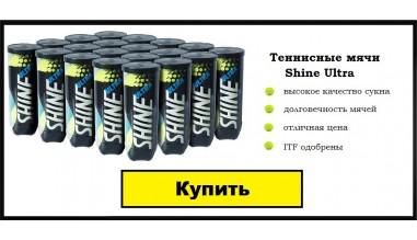Shine_Ultra